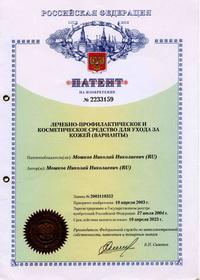 Smulkinto-gintaro-patentas